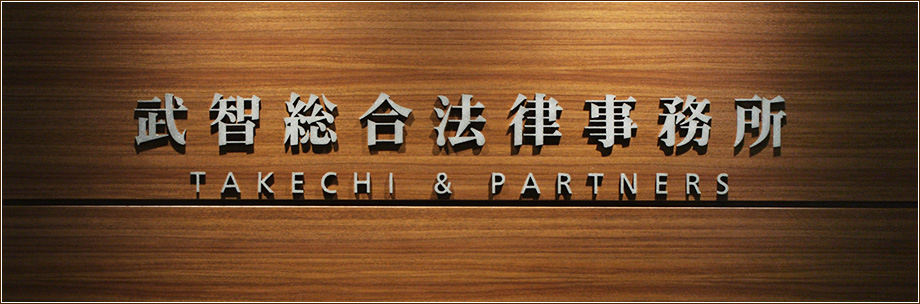 TAKECHI & PARTNERS IMAGE